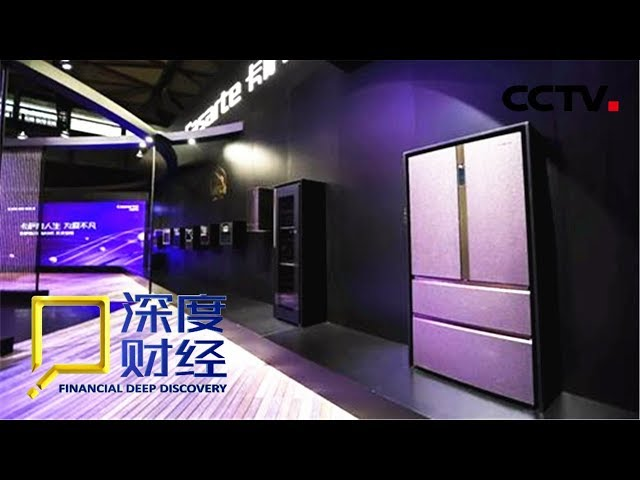 """《深度财经》 2019AWE到来 揭秘家电制造里的""""黑科技"""" 20190323   CCTV财经"""