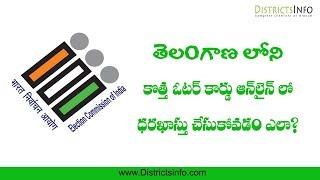 Telangana voter id card download