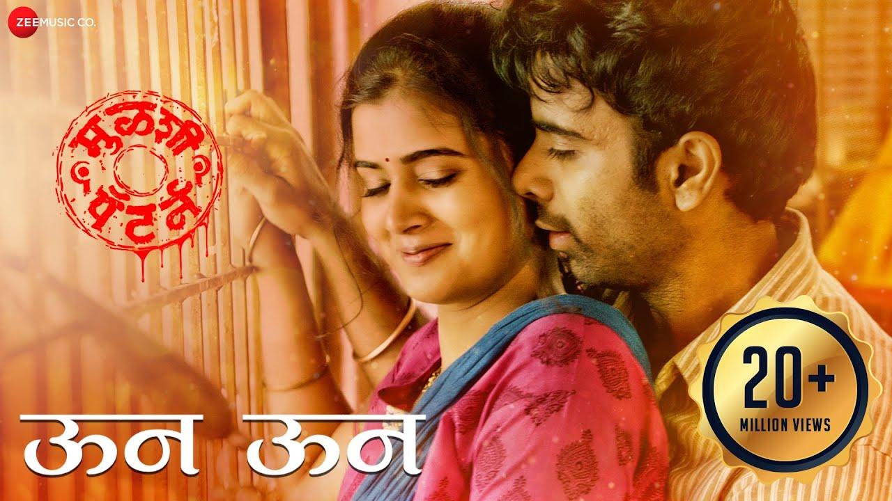 Download Un Un | Mulshi Pattern | Avadhoot Gupte & Vaishali Made | Om Bhutkar & Malvika Gayekwad