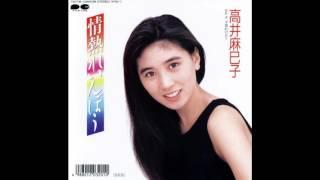 高井麻巳子5枚目のシングル 情熱れいんぼぅ(1987年6月10日リリース) ...