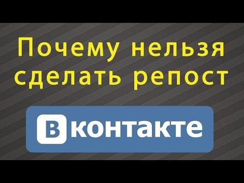 Почему нельзя сделать репост ВКонтакте