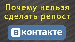 Почему нельзя сделать репост ВКонтакте(, 2014-06-09T16:33:02.000Z)