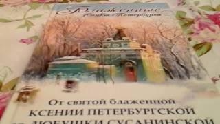 """Обзор книги """"Блаженные Санкт Петербурга"""""""