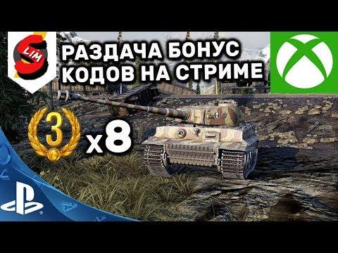 world of tanks на ps4 бонус код