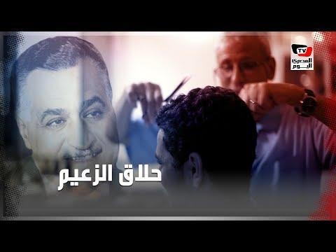 حلاق الزعيم جمال عبدالناصر..مقص تاريخي يروي معاناة المهنة  - 21:54-2019 / 7 / 20