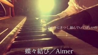蝶々結び/Aimer(Cover by 宇野悠人)