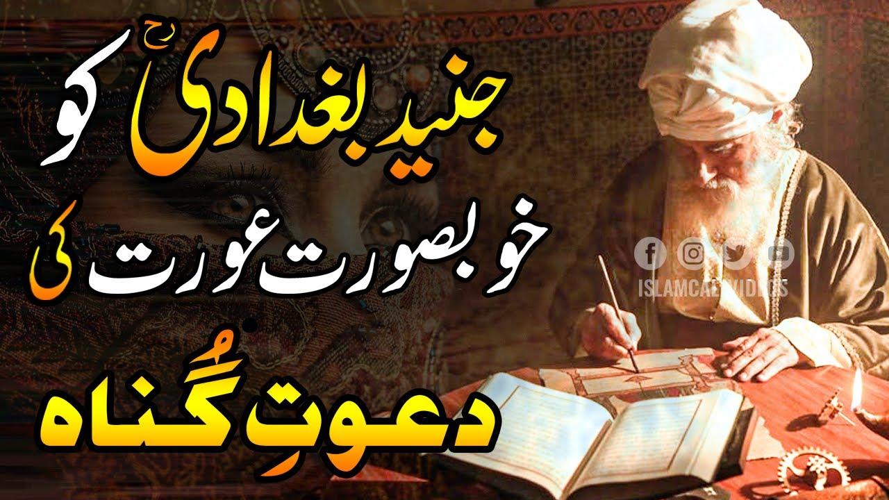 Hazrat Junaid Baghdadi Aur Khubsurat Larki - Junaid Baghdadi and Beautiful Girl - Islamic Story 2020