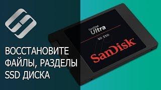 Смотреть видео Инструкция по восстановлению данных с SSD диска