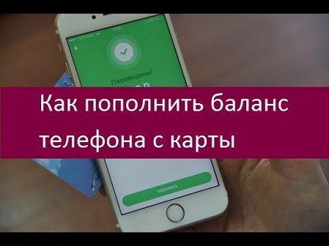 Как пополнить баланс телефона с карты Сбербанка. Инструкция