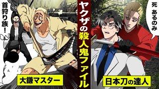 【漫画】ヤクザの殺人鬼ファイル。鎌で首を狩る狂人。日本刀のサイコパス。