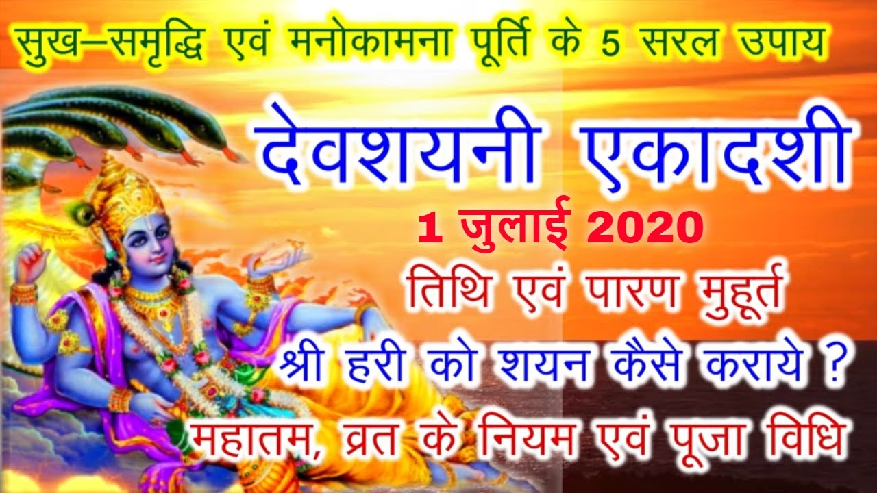 1 जुलाई 2020 देवशयनी एकादशी पारण मुहूर्त, महातम, पूजा विधि और नियम एवं एवं धन प्राप्ति के अचूक उपाय