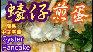 蠔仔煎蛋Oyster  Pancake$30 (簡易中文字幕) 家庭小菜 美食