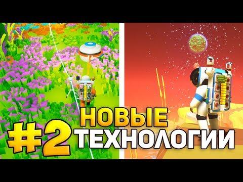 НОВЫЕ ТЕХНОЛОГИИ, ИССЛЕДОВАНИЕ МАРСА - ВЫЖИВАЕМ В Astroneer #2 - Видео из ютуба