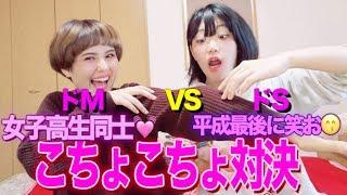 【えり&なつ】女同士こちょこちょ対決!!どっちが強そうに見える?😁 thumbnail