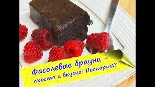 Фасолевые брауни - ПП рецепт низкокалорийного десерта (Bean Brownie)