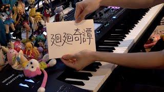 【ピアノ】「廻廻奇譚(kaikaikitan)」を弾いてみた【呪術廻戦OP】