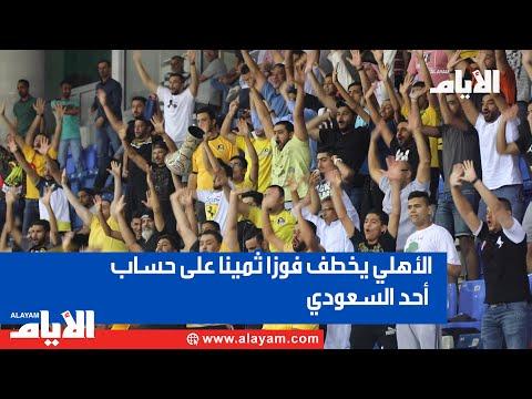 الا?هلي يخطف فوزا ثمينا على حساب  ا?حد السعودي  - نشر قبل 53 دقيقة