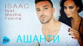 Isaac Feat Masha Fokina Ашанти Official Audio 2016