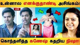 உன்னால எனக்குதாண்டி அசிங்கம்! கொந்தளித்த கணேஷ் கதறிய நிஷா!  |Tamil Cinema | Kollywood News