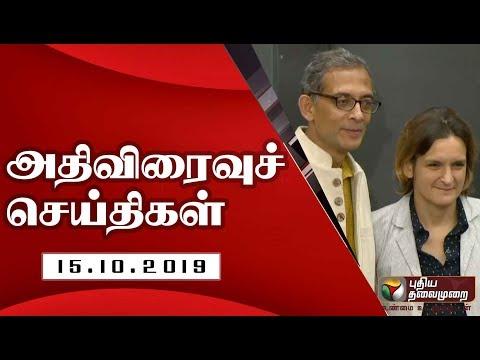 அதிவிரைவு செய்திகள்: 15/10/2019 | Speed News | Tamil News | Today News | Watch Tamil News