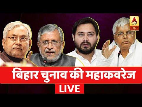 ABP LIVE: Bihar