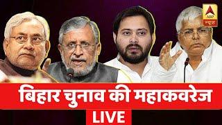 ABP News LIVE TV: Bihar Elections 2020   Bihar Assembly Polls   Bihar Chunav Latest Updates