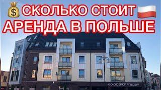 СКОЛЬКО СТОИТ АРЕНДА КВАРТИРЫ В ПОЛЬШЕ | Обзор квартиры