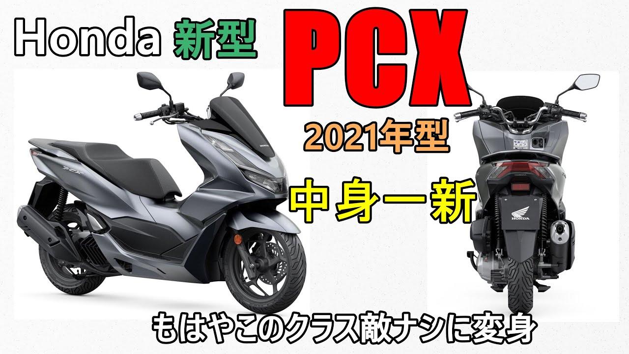【新型 ホンダ PCX 2021年の春デビュー】NMAXもこれで終わりか?