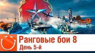 Ранговые бои 8 - день 5-й - Стрим - World of warships