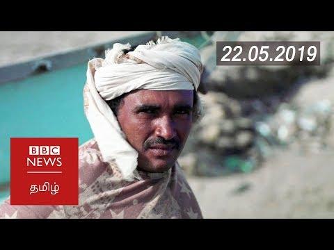 பிபிசி தமிழ் தொலைக்காட்சி செய்தியறிக்கை 22/05/19   BBC Tamil TV News 22/05/19