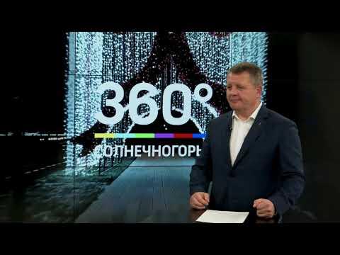 Подготовка к Крещенским купаниям // Интервью 360° Солнечногорье 16.01