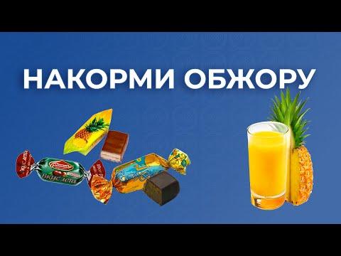 Игра Обжора. Видео уроки логопеда онлайн