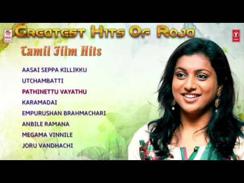 Greatest Hits Of Roja Tamil Film Hits Jukebox    Roja Songs    Tamil Songs