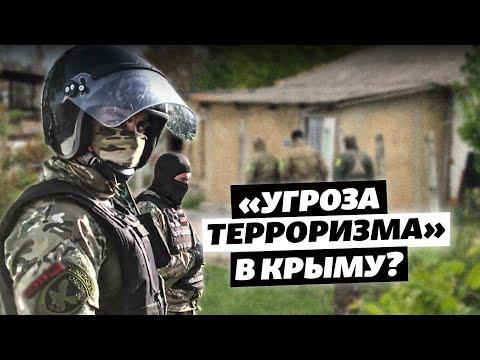 «У «террористической угрозы»