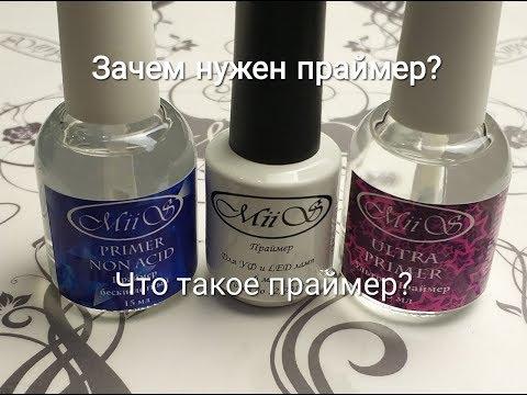 Как использовать праймер для ногтей