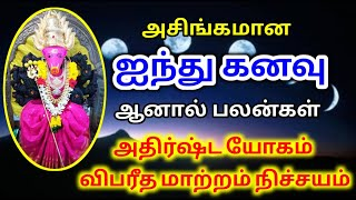 Athista yogam tharum kanavu palangal 5 அதிர்ஷ்ட யோகம் தரும் கனவு பலன்கள்