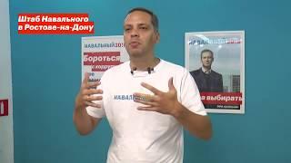 Выступление Владимира Милова в штабе Навального в Ростове-на-Дону