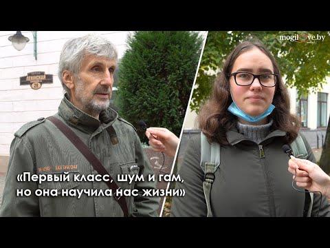 Могилевчане вспоминают своих учителей и их лучшие советы