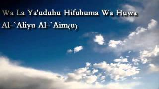 ayat al kursi verset du trne saad al ghamdi