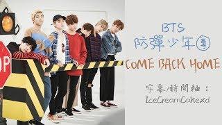 【繁體字幕】BTS (防彈少年團) - Come Back Home