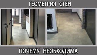 Дизайнерский ремонт 1 комнатной квартиры геометрия стен и ровная укладка плитки
