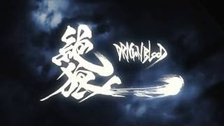 絶狼<ZERO> -DRAGON BLOOD-」特報第1弾が到着!! 「絶狼<ZERO> -DR...