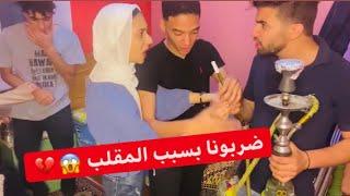 قررت اشرب سجاير انا و اسلام   شوفو منه و بسنت عملو ايه 😱💔 (اقوي مقلب في اليوتيوب)