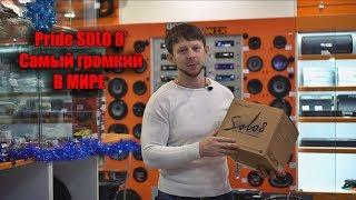Pride Solo 8 - Самый громкий 20см динамик в мире !