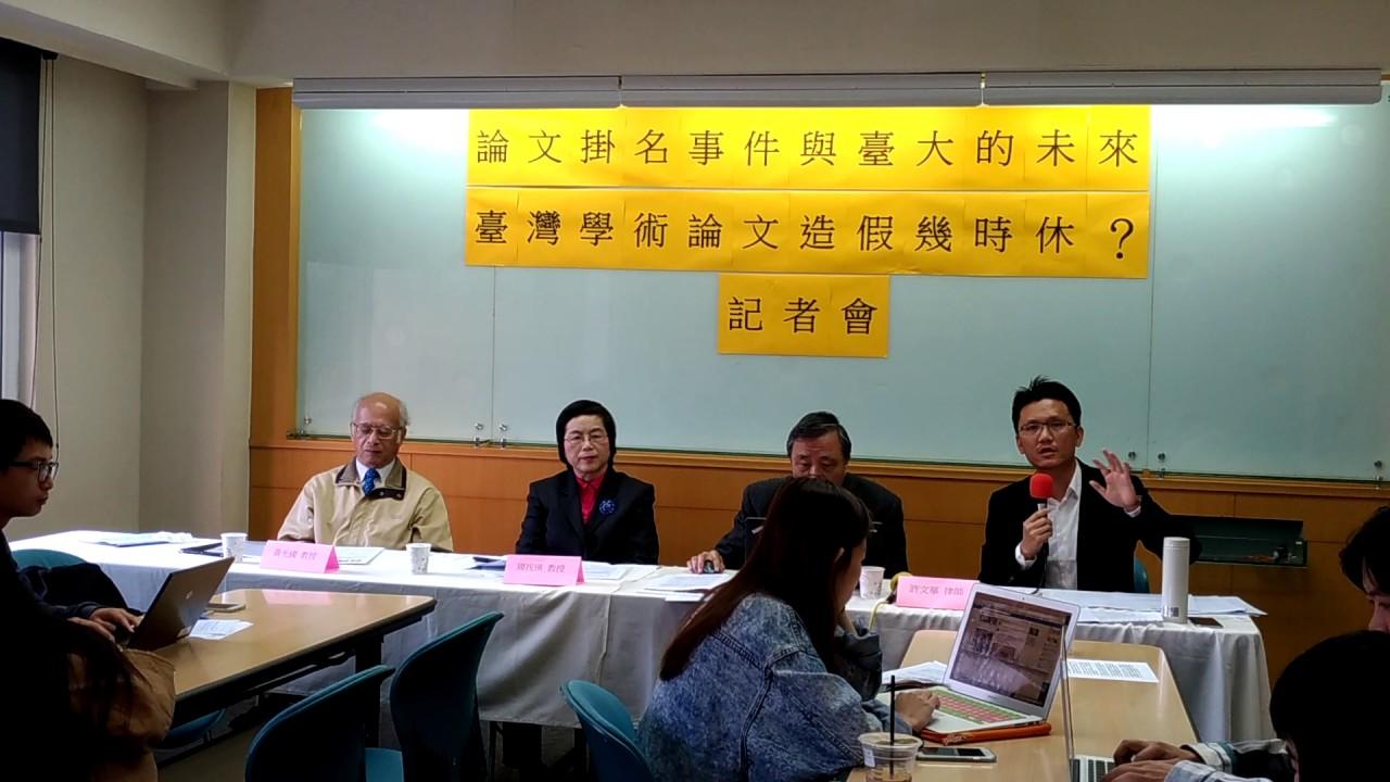 「論文掛名事件與臺大的未來:臺灣學術論文造假幾時休?」記者會 許文華律師發表意見與看法 - YouTube