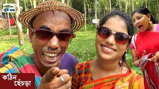 tarchera vadaima bangla new funny koutuk 2019