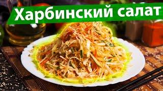 Харбинский салат. 家常凉菜. Chinese vegetable salad. Или домашний салат по-китайски.