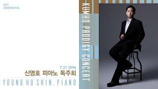 [금호영재콘서트] J.S.Bach French Suite for Keyboard No.3 in b minor, BWV814 / 신영호 피아노