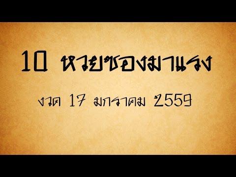 10 หวยซองดัง ที่คนติดตามเยอะที่สุด งวด 17 มกราคม 2559