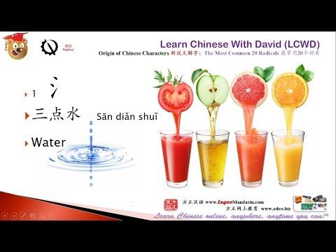 # 01 氵 三点水  The Most Common 20 Radicals 最常用20个部首  Water - Origin of Chinese Characters